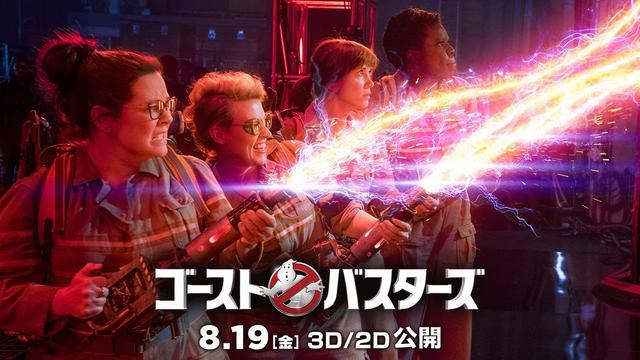 画像: 映画『ゴーストバスターズ』クールに世界を救え編15秒 youtu.be