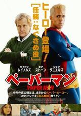 画像: 「ペーパーマン Paper Man」相談相手は妄想の中のスーパーヒーロー? イタい中年男と17歳の少女の不思議な関係 -1/100の映画評