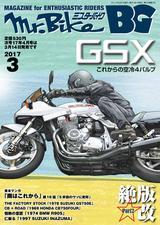 画像: Motor Magazine Ltd. / モーターマガジン社 / Mr.Bike BG 2017年 3月号