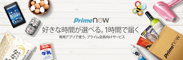 画像: Amazon Prime Now(プライム ナウ) - 好きな時間が選べる。1時間で届く