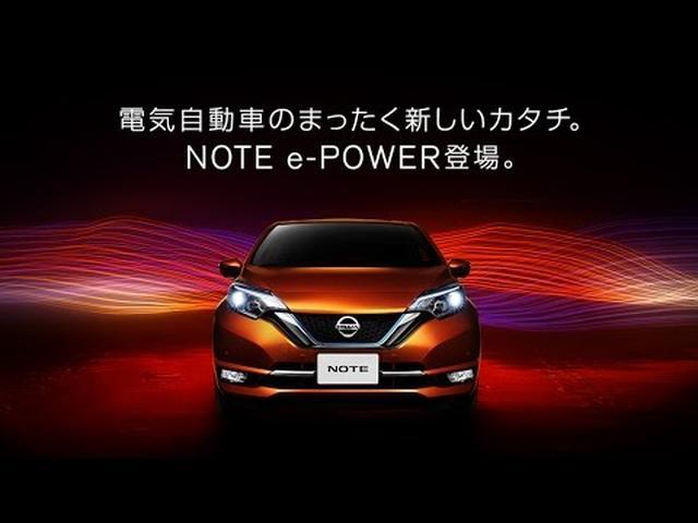 画像: 【ノート】ノート e-POWER誕生 youtu.be
