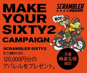 """画像: ドゥカティ・ジャパンは、反骨精神、扱い易さ、そしてバイクの楽しさを表現した Scrambler Sixty2 のコンセプトである「自由なライフスタイルの表現」をお客さま自身が具現化することの出来る""""ScramblerSixty2 """"Make your Sixty2"""" Campaign""""を 2017年 3月1日より実施します。(ドゥカティ・ジャパンプレスリリースより)"""
