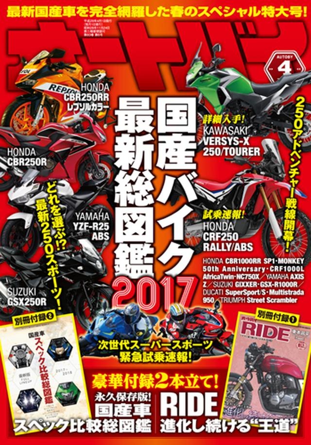 画像: Motor Magazine Ltd. / モーターマガジン社 / オートバイ 2017年 4月号