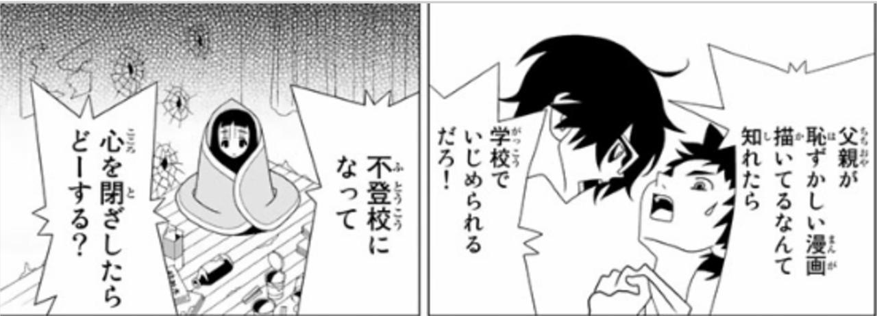 画像: パパ、妄想爆発で暴走気味 www.amazon.co.jp