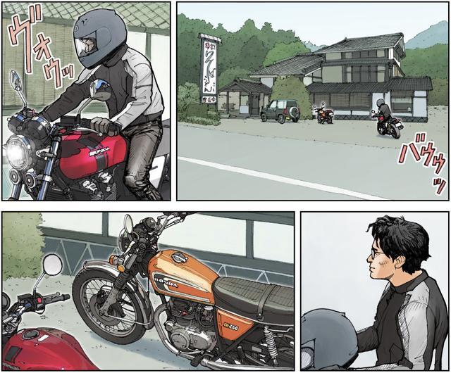 画像1: ©東本昌平先生・モーターマガジン社