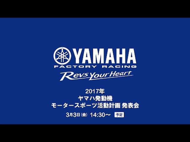 画像: 2017年 ヤマハ発動機 モータースポーツ活動計画 発表会 youtu.be