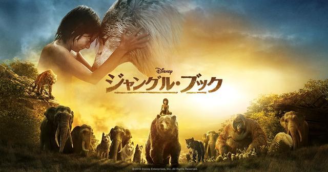 画像: ジャングル・ブック|映画/ブルーレイ・デジタル配信|ディズニー|Disney.jp |