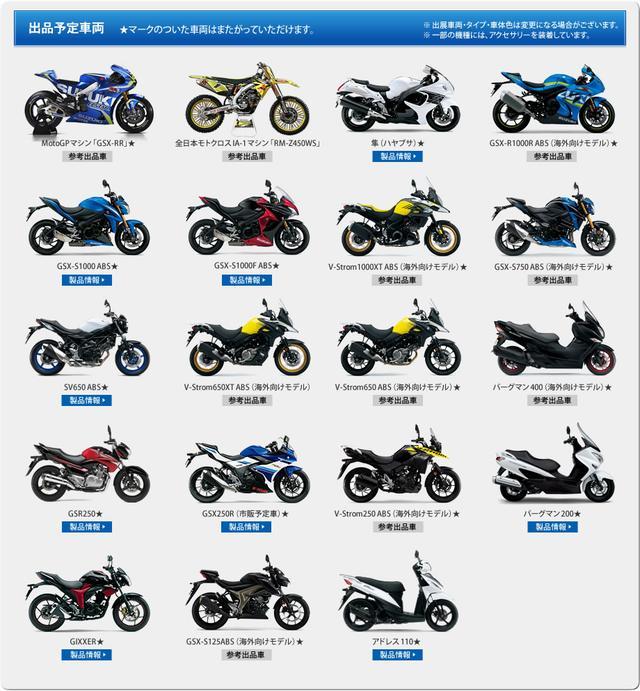 画像: 【モーターサイクルショー2017】「第33回大阪モーターサイクルショー2017」「第44回東京モーターサイクルショー」への出品概要