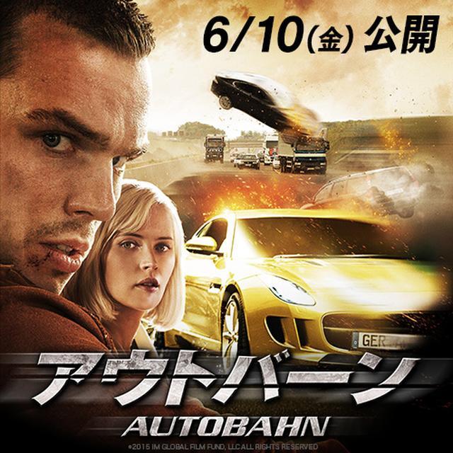 画像: 映画『アウトバーン AUTOBAHN』オフィシャルサイト