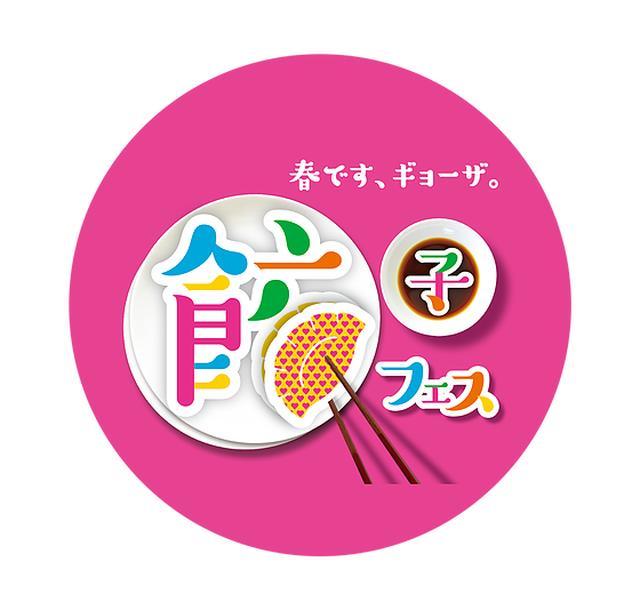 画像: 春と餃子が関係あるのかは不明 www.gyo-zafes.jp