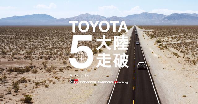 画像: TOYOTA GAZOO Racing 5大陸走破プロジェクト