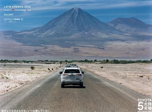 画像: 【第2位】チリ / サンペドロ デ アタカマ 「自分よりおおきなものを、いつも感じていたい」