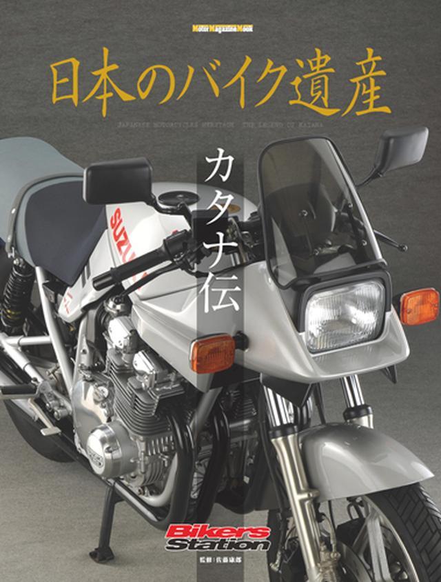 画像: Motor Magazine Ltd. / モーターマガジン社 / 日本のバイク遺産 カタナ伝