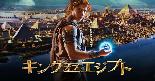 画像: 映画『キング・オブ・エジプト』公式サイト