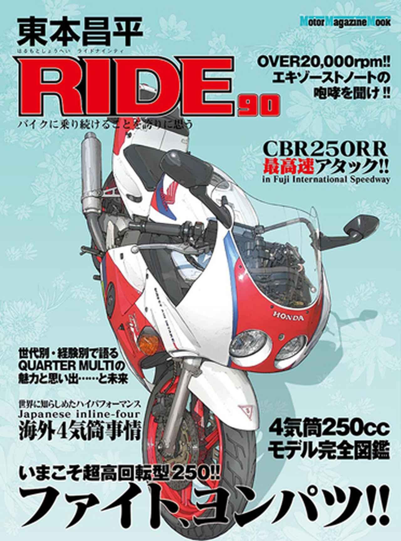 画像: Motor Magazine Ltd. / モーターマガジン社 / 東本昌平 RIDE 90