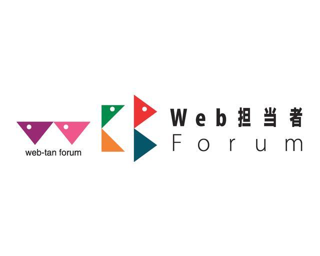 画像: Web担当者Forum