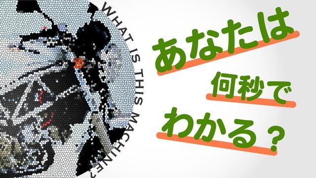 画像: 【タコメーターがないあいつ】これなんていうバイク? - ロレンスバイククイズ youtu.be