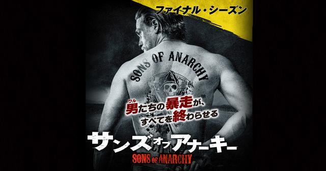 画像: 海外ドラマ『サンズ・オブ・アナーキー ファイナル・シーズン』公式サイト