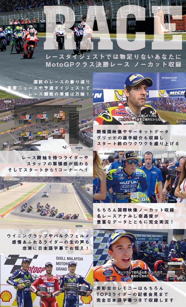 画像: ウィック・ビジュアル・ビューロウ | 2017年 MotoGP公式DVD 全18戦を発売 | 年間購読もご予約受付中!