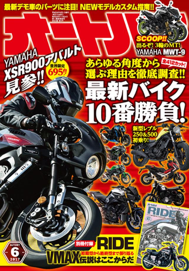 画像: Motor Magazine Ltd. / モーターマガジン社 / オートバイ 2017年 6月号