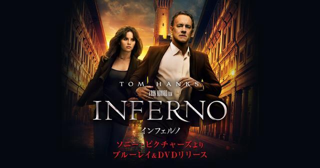 画像: 映画『インフェルノ』 | オフィシャルサイト | ソニー・ピクチャーズ