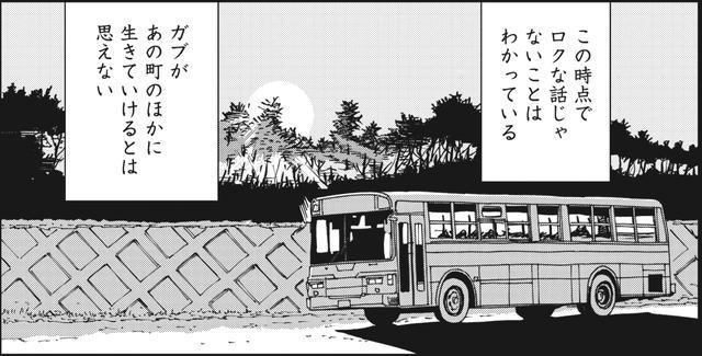 画像2: 松ちゃん、俺・・アメリカに行くわ