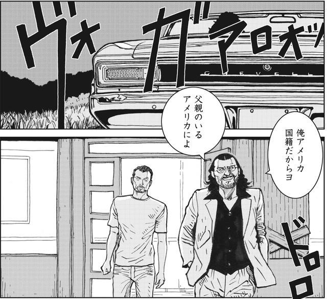 画像4: 松ちゃん、俺・・アメリカに行くわ