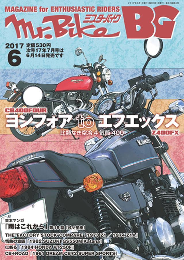 画像: Motor Magazine Ltd. / モーターマガジン社 / 【1年】 Mr.Bike BG <送料無料 +1号進呈>