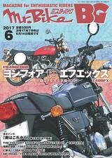 画像: Motor Magazine Ltd. / モーターマガジン社 / Mr.Bike BG 2017年 6月号