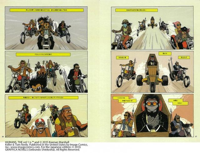 画像2: 『猿の惑星』にモーターサイクルギャングのアイデアが盛り込まれた、イカれサイケデリックサルコミック『ザ・ヒューマンズ』が初邦訳化。