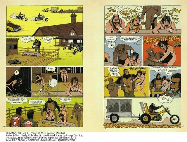 画像3: 『猿の惑星』にモーターサイクルギャングのアイデアが盛り込まれた、イカれサイケデリックサルコミック『ザ・ヒューマンズ』が初邦訳化。
