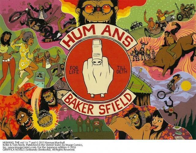 画像1: 『猿の惑星』にモーターサイクルギャングのアイデアが盛り込まれた、イカれサイケデリックサルコミック『ザ・ヒューマンズ』が初邦訳化。