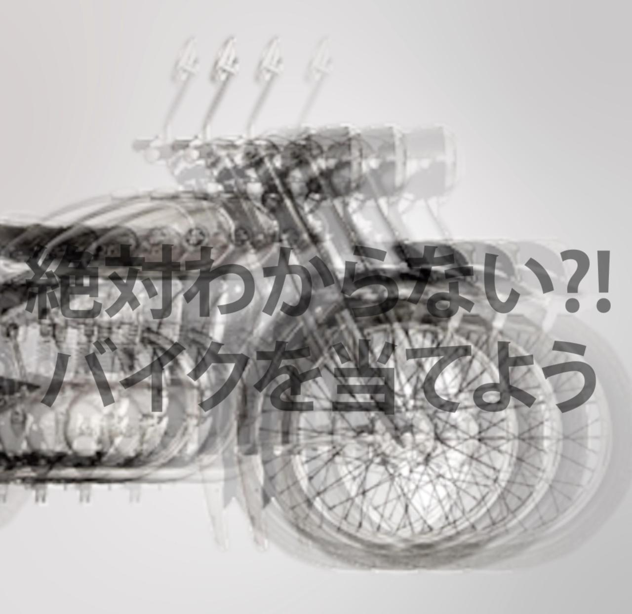 画像1: 60年以上前に発売したバイクの名前、当ててもらっていいですか?