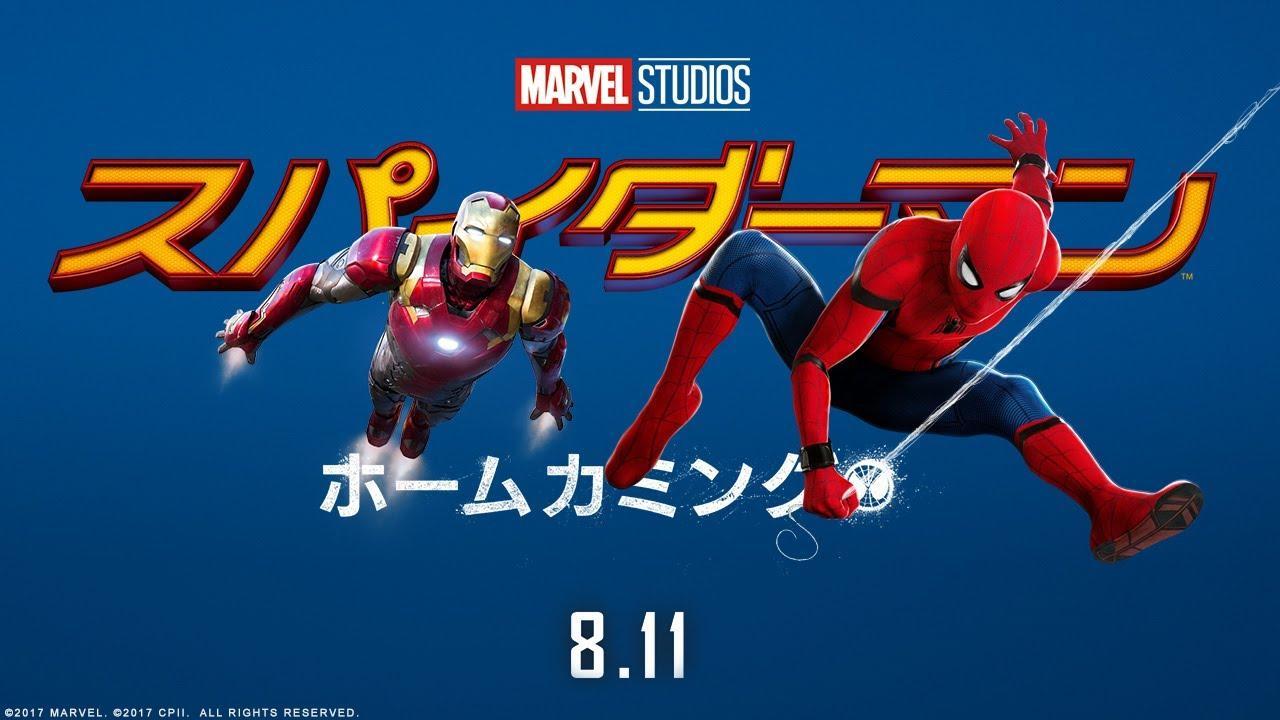 画像: 映画『スパイダーマン:ホームカミング』新予告編全世界同時解禁! youtu.be