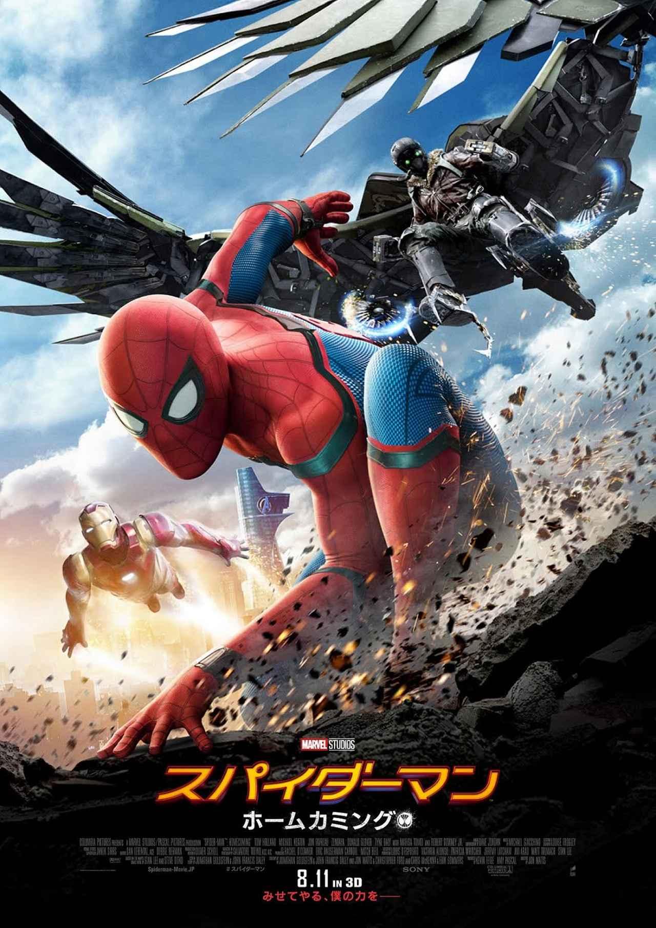画像: 『スパイダーマン:ホームカミング』 ━━━━━━━━━━━━━━━━━━━━━━━ 監督:ジョン・ワッツ(『コップ・カー』) トム・ホランド(『シビル・ウォー/キャプテン・アメリカ』『白鯨との闘い』)、 ロバート・ダウニー・Jr.(『アイアンマン』『アベンジャーズ』)、 マリサ・トメイ(『レスラー』)、ゼンデイヤ、 トニー・レヴォロリ(『グランド・ブダペスト・ホテル』) ローラ・ハリアー、ジェイコブ・バタラン、 ©Marvel Studios 2017. ©2017 CTMG. All Rights Reserved. 2017年8月11日(祝・金)全国ロードショー。 2017年7月7日全米公開。