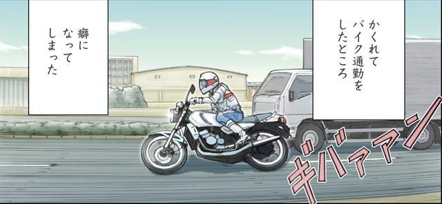 画像5: 会社に隠れてバイク通勤をする野崎の愛車はYAMAHA RZ250