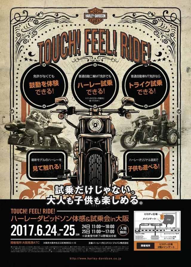 画像: TOUCH!FEEL!RIDE! ハーレーダビッドソン体感&試乗会in大阪(入場無料) www.harley-davidson.co.jp