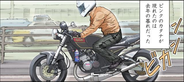 画像2: 通勤ライダーにはライバルがいた。ピンクのSUZUKI カタナだ。