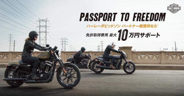 画像: 免許取得費用をサポートする「PASSPORT TO FREEDOM」という最大10万円のサポート が受けられるキャンペーンも実施中 http://www.harley-davidson.com/content/h-d/ja_JP/passport-to-freedom/passport-to-freedom.html