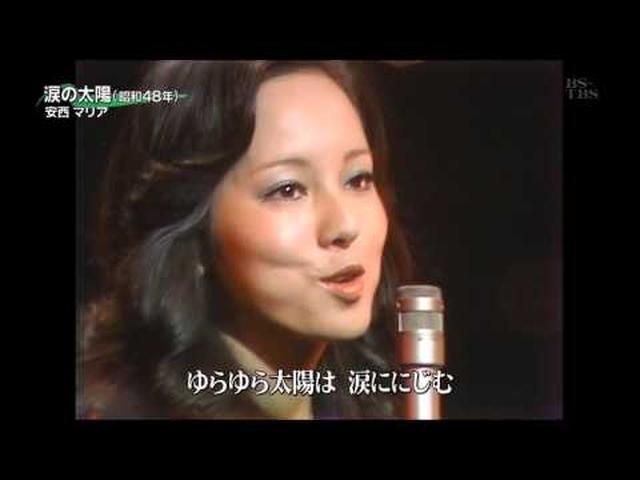 画像: 涙の太陽 安西マリア www.youtube.com