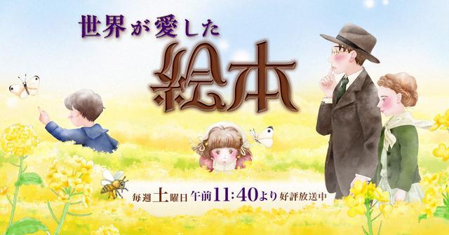 画像1: 世界が愛した絵本|テレビ朝日