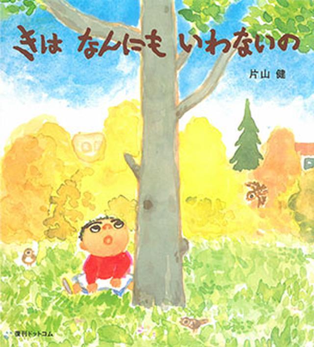 画像2: 世界が愛した絵本|テレビ朝日
