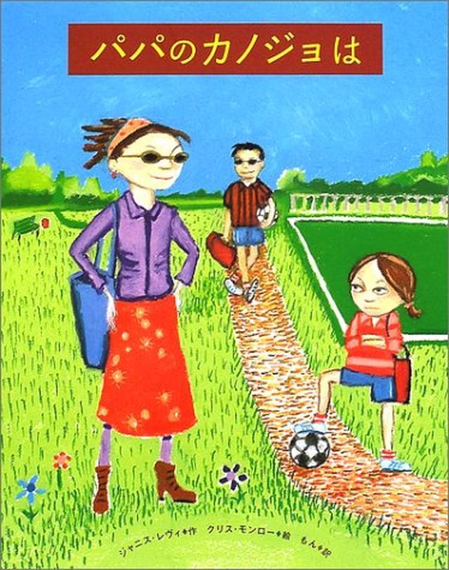 画像: 「パパのカノジョは」 出版社: 岩崎書店 (2002/1/1) 言語: 日本語 ISBN-10: 426580103X ISBN-13: 978-4265801039 発売日: 2002/1/1 www.amazon.co.jp
