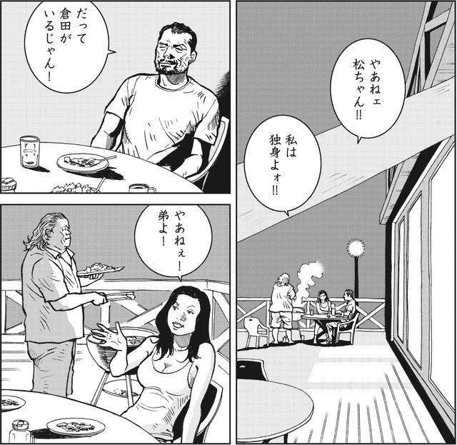 画像1: クミちゃんと倉田が姉弟だって?え?弟なの?
