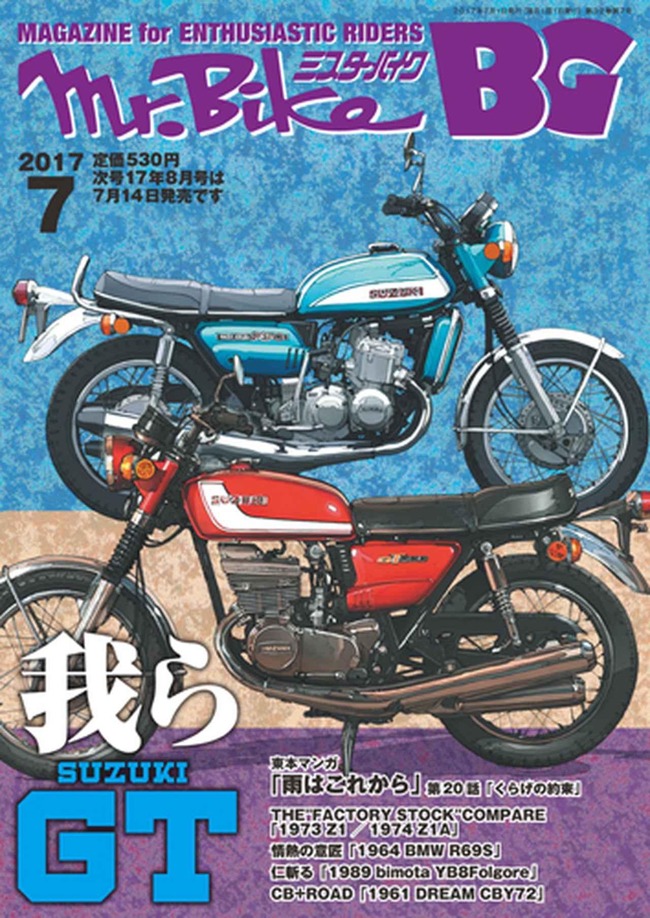 画像: Motor Magazine Ltd. / モーターマガジン社 / Mr.Bike BG 2017年 7月号
