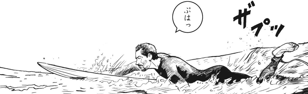 画像1: 波に乗ったつもりが流されて・・・・九死に一生を得る松ちゃん