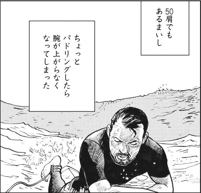 画像3: 波に乗ったつもりが流されて・・・・九死に一生を得る松ちゃん