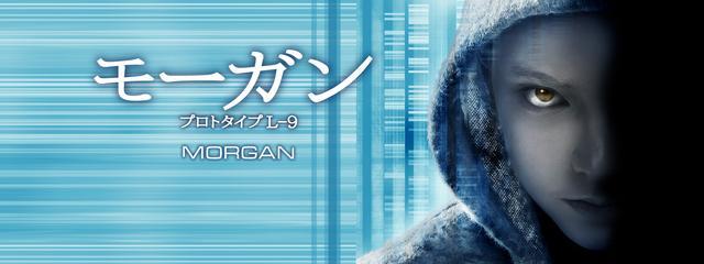 画像: モーガン プロトタイプ L-9  | DHD, BD, DVD | 20th Century Fox JP