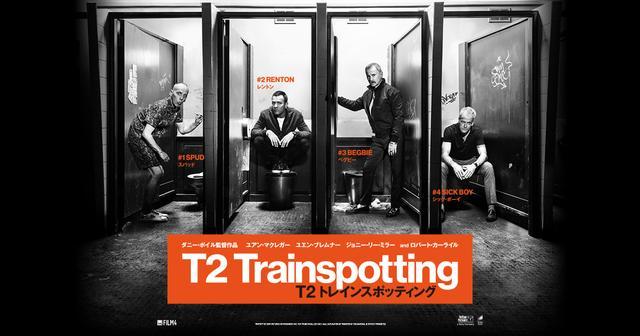 画像: 映画『T2 トレインスポッティング』 | オフィシャルサイト| ブルーレイ&DVD&UHD発売
