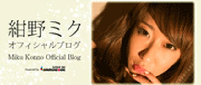 画像: 紺野ミク|こんのみく(グラビアアイドル) official ブログ by ダイヤモンドブログ